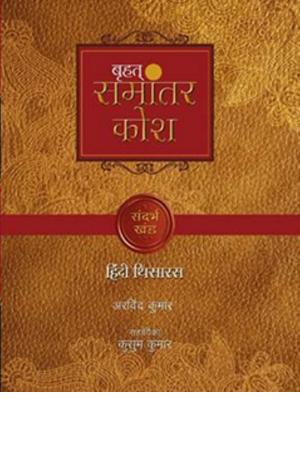 brihad-samantar-kosh-featured