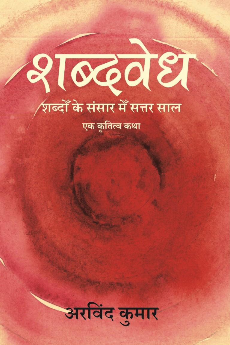 Shabdhvedh front cover (Medium)