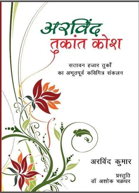 Arvind Tukant Kosh by Arvind Kumar - Arvind Lexicon