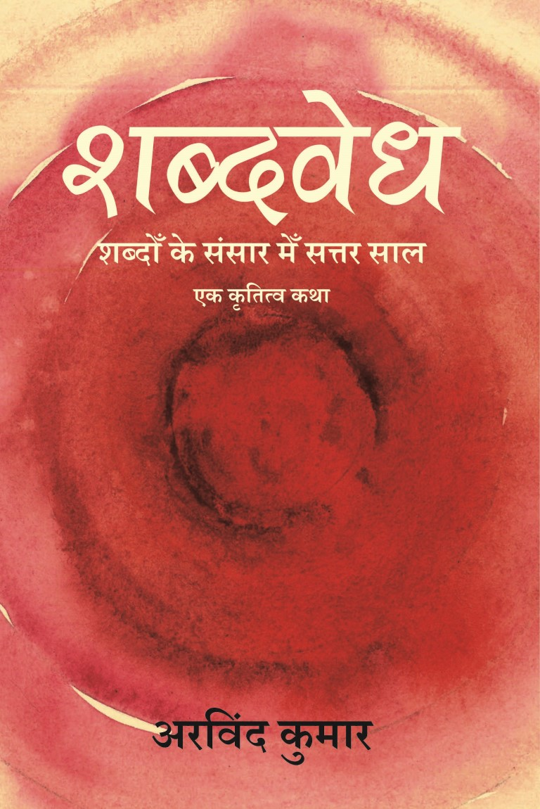Shabdhvedh-front-cover-Medium